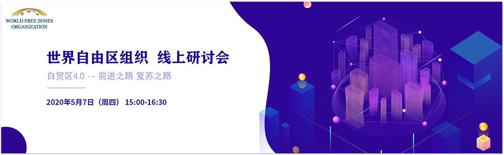 线上研讨会1920x580-4.jpg